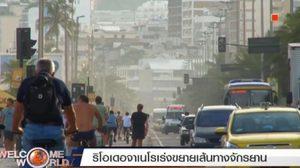 ขยายเส้นทางจักรยาน! รองรับนักปั่นที่เพิ่มขึ้นในริโอเดอจาเนโร