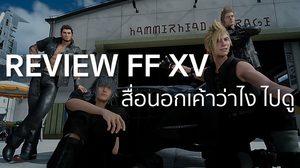 Final Fantasy XV รวมรีวิวจากสื่อนอก บอกไม่ใช่อย่างที่คิด!
