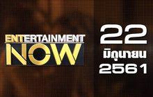 Entertainment Now Break 1 22-06-61