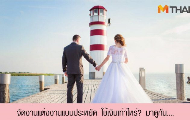 จัดงานแต่งงานแบบประหยัด ใช้เงินเท่าไหร่ มาดูกัน
