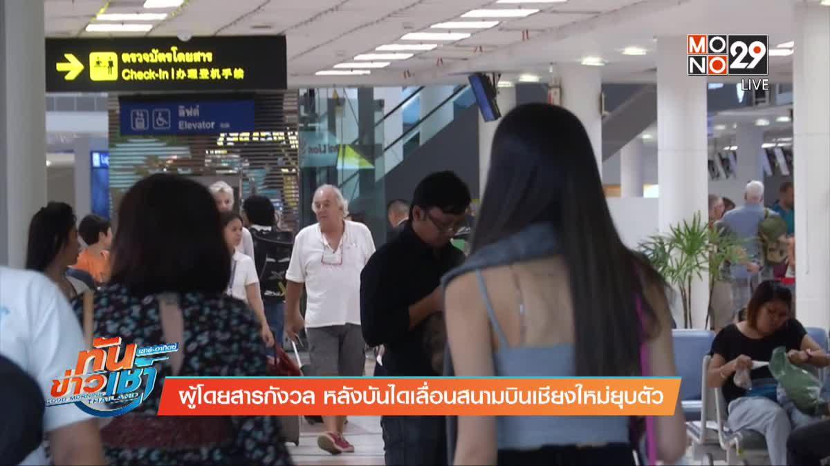 ผู้โดยสารเป็นกังวล หลังบันไดเลื่อนสนามบินเชียงใหม่ยุบตัว