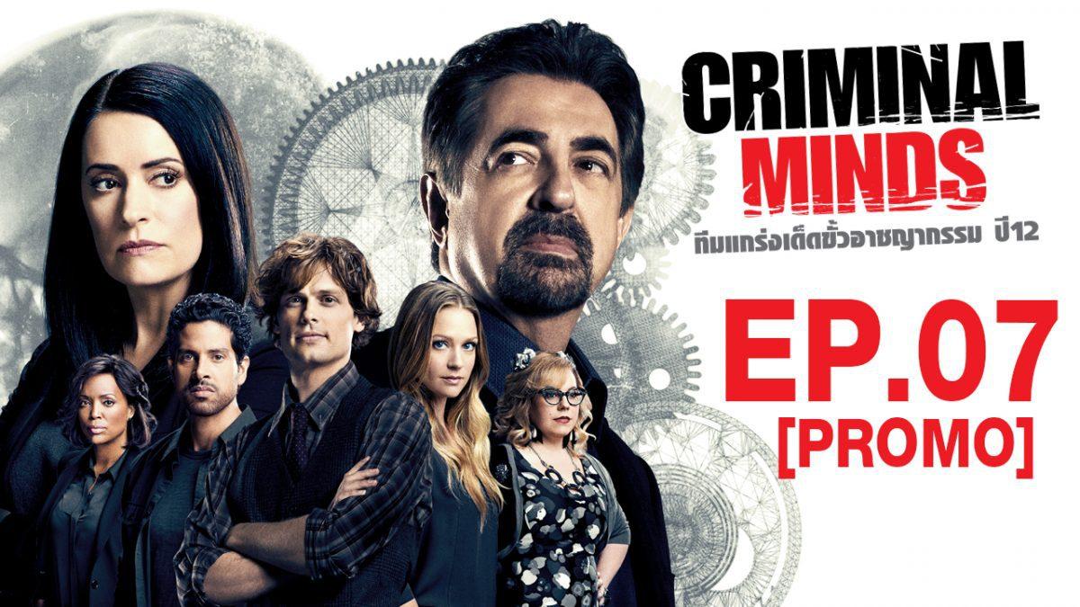 Criminal Mind ทีมแกร่งเด็ดขั้วอาชญากรรม ปี12 EP.7 [PROMO]