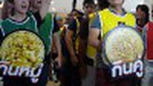 ทีมภาคกลาง คว้าแชมป์ทานชาบูชิ ใน ชาบูลิมปิก 2014
