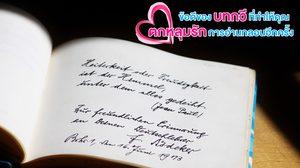 ข้อดีของบทกวีที่จะทำให้คุณตกหลุมรักการอ่านกลอนอีกครั้ง