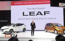 บริษัท นิสสัน มอเตอร์ (ประเทศไทย) เผยโฉมรถยนต์พลังงานไฟฟ้า นิสสัน ลีฟ ใหม่