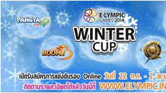 "Ini3 จัดแข่งเกมส์ E-lympic Game 2014 ""Winter Cup"" ชิงเงินแสน"