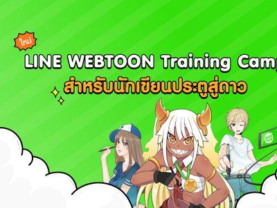 LINE WEBTOON Training Camp ต่อยอดส่งเสริมนักวาดการ์ตูนไทยสู่เส้นทางมืออาชีพ