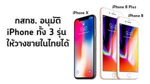 ใกล้ได้สัมผัสแล้ว กสทช ประกาศอนุมัติ iPhone ทั้ง 3 รุ่น ให้วางขายในประเทศไทยได้
