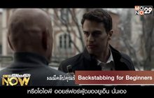 Movie Review : Backstabbing for Beginners