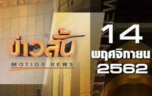 ข่าวสั้น Motion News Break 1 14-11-62
