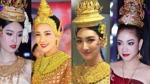 ประชันความปังกับ 5 สาว สวยอลังใน ชุดไทย จนใครๆ ก็ต้องทึ่ง