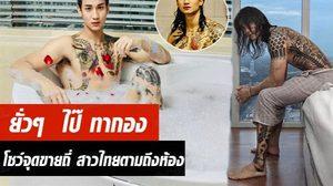 ยั่วน้ำลาย ไป่ ทาคน โชว์จุดขายถี่ สาวไทยตามถึงห้อง