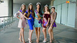พูดคุยกับ 5 สาว Miss Tourism Queen International 2018