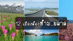 เที่ยวทั่วไทยจุใจยิ่งขึ้น กับ 12 เมืองต้องห้าม…พลาด Plus