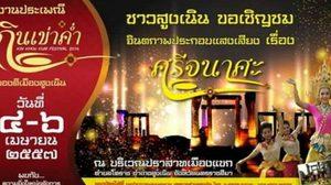 ททท.นครราชสีมา ขอเชิญร่วมงาน ประเพณีกินเข่าค่ำ ของดีเมืองสูงเนิน 2557