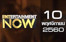 Entertainment Now 10-11-60