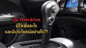 ปุ่ม Overdrive ของเกียร์ออโต้ มีไว้เพื่ออะไร และมีประโยชน์อย่างไร??