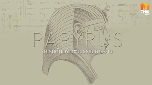 PAPYRUS จุดเริ่มต้นแห่งวัฒนธรรมการอ่าน