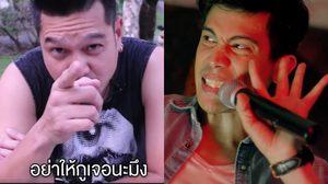อย่าให้กูเจอนะมึง! เต๋า สมชาย ชี้หน้าหลังดูคลิป ซันนี่ ร้องเพลงตัวเองเพี้ยนในหนัง มิสเตอร์เฮิร์ทฯ