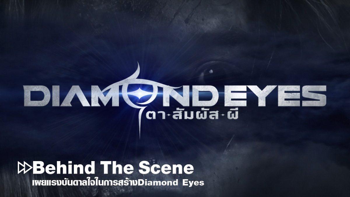 เผยแรงบันดาลใจในการสร้างDiamond Eyes