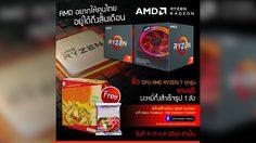AMD จัดโปรซื้อ RYZEN 7 แถมบะหมี่กึ่งสำเร็จรูป 1 ลัง!! ไร้กังวลอยู่ยันสิ้นเดือน