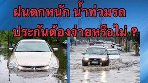 คนมีรถต้องรู้! ฝนตกหนัก น้ำท่วมรถ ประกันต้องจ่ายหรือไม่?