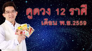 รู้ก่อนใคร อ.คฑา ทำนาย ดวง 12 ราศี ประจำเดือนพฤศจิกายน 2559