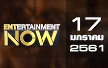 Entertainment Now Break 2 17-01-61