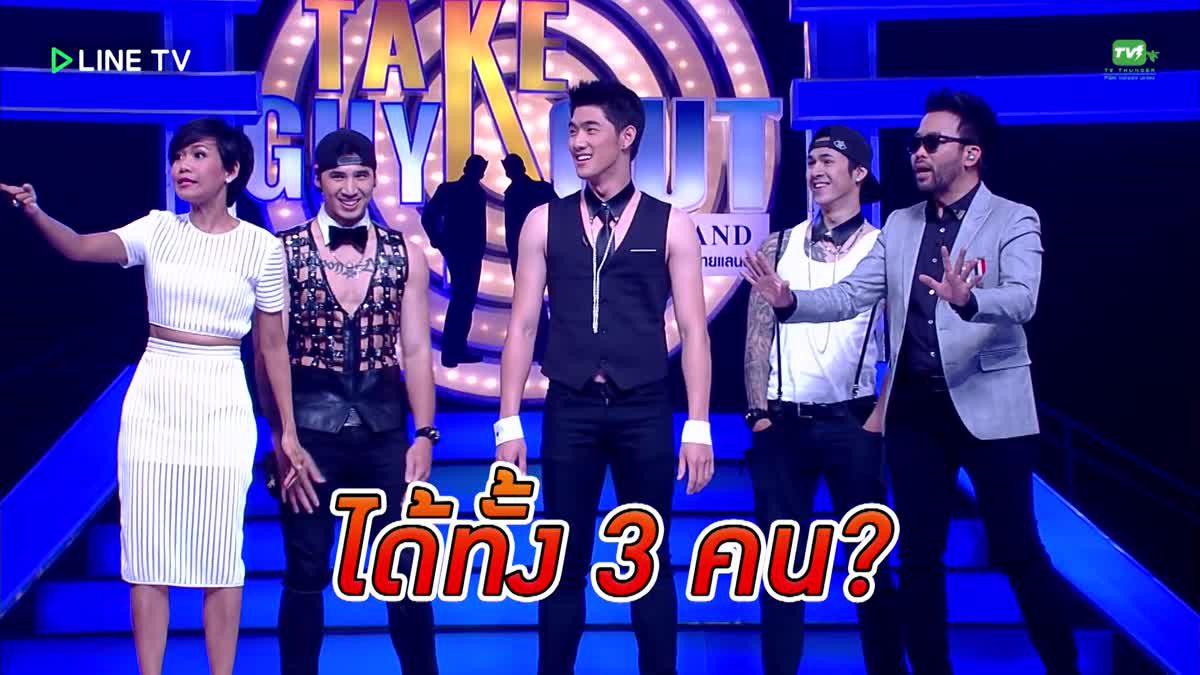 หน้าตี๋ เซอร์วิสดี - Highlight EP.07 Take Guy Out Thailand (18 มิ.ย. 59)