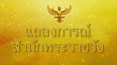 แถลงการณ์สำนักพระราชวัง สมเด็จพระนางเจ้าฯ เสด็จฯ ไปประทับ รพ.จุฬาลงกรณ์