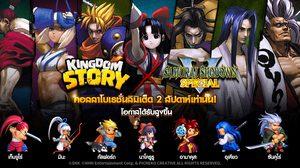 Kingdom Story VS Samurai Shodown ใครจะเป็นสุดยอดขุนพล มาลุ้นกัน!