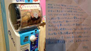 แบบนี้ก็ได้หรอ ตู้หยอดเหรียญ จดหมายรักมือเขียน จากสาวๆ ญี่ปุ่น เพิ่มความชื่นใจ