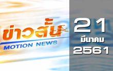 ข่าวสั้น Motion News Break 2 21-03-61
