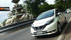 Let's Move ลุยตรังกับ Nissan ทดสอบฟังก์ชั่นเครื่องเสียงใหม่ล่าสุดใน Nissan Note และ Almera