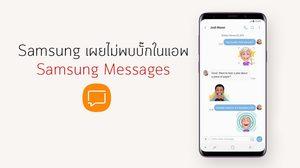 Samsung ยืนยัน ไม่เจอบั๊กส่งภาพเองใน Samsung Messages แต่ยังคงตรวจสอบต่อไป