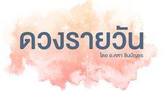 ดูดวงรายวัน ประจำวันอังคารที่ 20 กุมภาพันธ์ 2561 โดย อ.คฑา ชินบัญชร