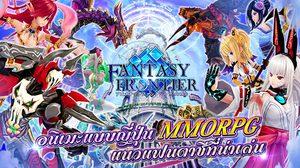 Fantasy Frontier ร่วมกับ MThai Game แจกหนักไอเท็มโค้ดแบบไม่อั้น!