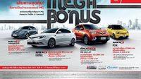 MG อัดโปรโมชั่น เมกะ โบนัสต้อนรับงาน Big Motor Sale 2017