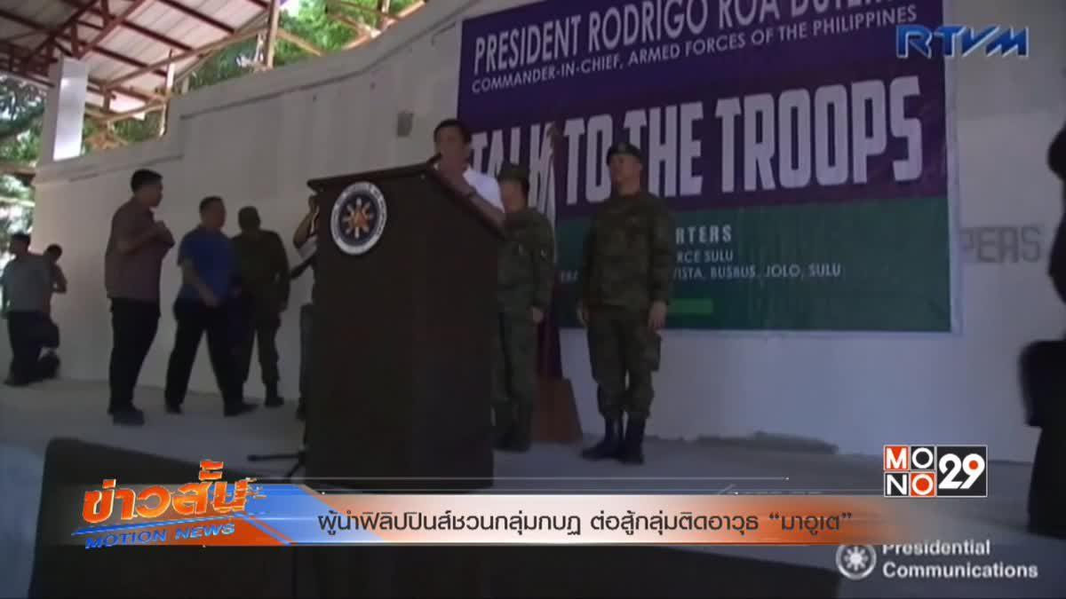 """ผู้นำฟิลิปปินส์ชวนกลุ่มกบฏ ต่อสู้กลุ่มติดอาวุธ """"มาอูเต"""""""