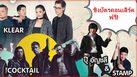 ร่วมสนุกชิงบัตรคอนเสิร์ต Neekuru Land 2 ตอน Animal Music Village