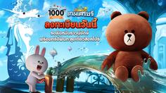 LINE เกมเศรษฐี เปิดแผนที่ใหม่ อุโมงค์น้ำ ลงทะเบียนวันนี้ลุ้นรับหมีบราวน์ยักษ์!