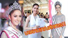 แนต อิสรีย์ นางฟ้ามาเกณฑ์ทหาร สวยสะกดทุกสายตาชายไทย