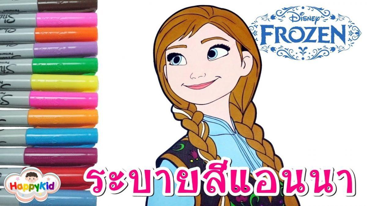 ระบายสีแอนนา | ระบายสีตัวการ์ตูนโฟรเซ่น | Frozen Anna Coloring Book