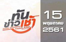 ทันข่าวเช้า Good Morning Thailand 15-05-61