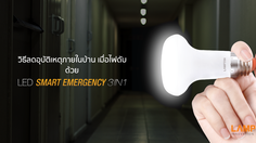 Protected: วิธีลดอุบัติเหตุภายในบ้านเมื่อไฟดับ ด้วยหลอดไฟ Emergency 3 in 1 จากแลมป์ตั้น