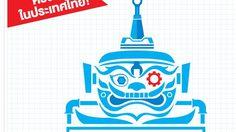 """Bangkok Mini Maker Faire มหกรรมรวมพล """"เมกเกอร์"""" นักสร้างสรรค์นวัตกรรม ครั้งแรกในไทย"""