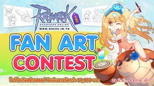 Ragnarok Thailand ชวนอวดไอเดีย Fan Art สุดล้ำ ชิงเงินรางวัลกว่า 50,000 บาท !!