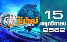 เปิดโลกวันใหม่ Welcome World 15-11-62