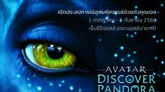 MThai เอาใจแฟนอวตารอีกครั้ง!! แจกฟรีบัตรเข้าชมนิทรรศการ AVATAR: Discover Pandora