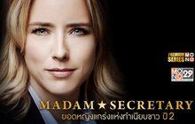Madam Secretary ยอดหญิงแกร่ง แห่งทำเนียบขาว ปี 2